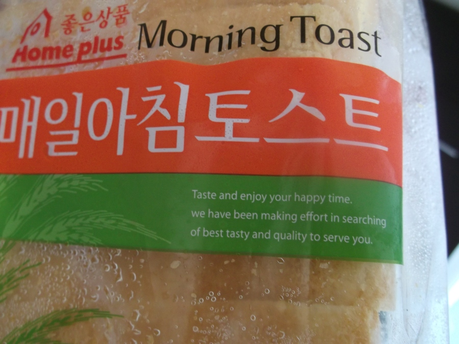 "Once you've gained a drying rack and have successfully dried your clothes, celebrate with a slice of delicious ""Morning Toast."""