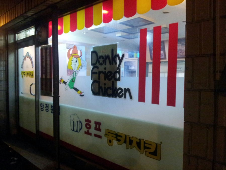 Old school. Remember Donky Fried Chicken in Jinju, Estevez?